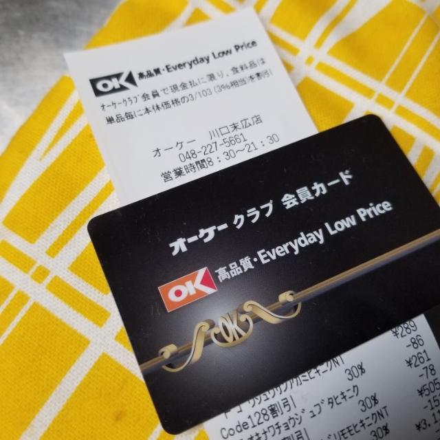 クラブ 会員 カード オーケー
